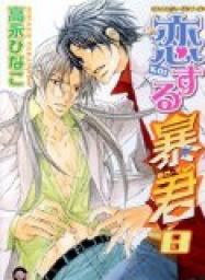 The tyrant who fall in love, tome 8 par Takanaga