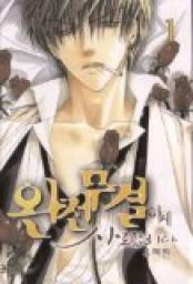 Totally Captivated, tome 1 par Yoo